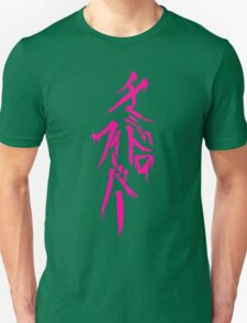 Dangan Ronpa: Genocider Syo Bloodstain Fever (plain) Unisex T-Shirt