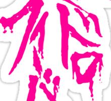 Dangan Ronpa: Genocider Syo Bloodstain Fever (plain) Sticker