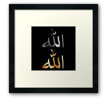 The name of Allah written in Arabic- Islamic calligraphy  Framed Print
