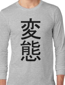 Hentai - Black Long Sleeve T-Shirt