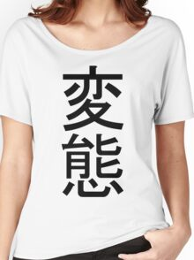 Hentai - Black Women's Relaxed Fit T-Shirt