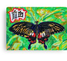 Chinese Swallowtail Butterfly Good Fortune Canvas Print
