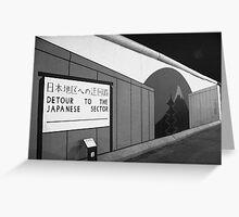 Detour Greeting Card