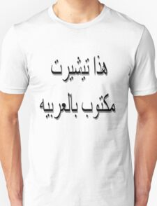 This is a t-shirt with text in Arabic T-Shirt