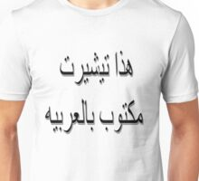 This is a t-shirt with text in Arabic Unisex T-Shirt