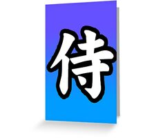 Samurai - Kanji Greeting Card