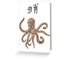 Brown Tribal Octopus & Kanji Greeting Card