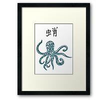 Blue Tribal Octopus & Kanji Framed Print