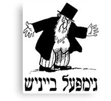 Yiddish retro comic cartoon  Canvas Print