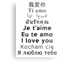 I Love You - Multiple Languages 1 Metal Print