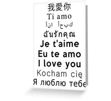 I Love You - Multiple Languages 1 Greeting Card