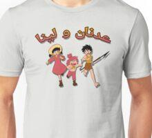 Adnan wa Lina Unisex T-Shirt