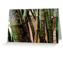 bamboo city Greeting Card