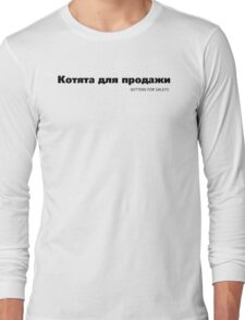 KITTENS FOR SALE!!! Long Sleeve T-Shirt