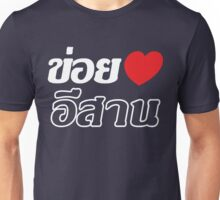 I Love (Heart) Isaan Unisex T-Shirt