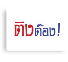 Ting Tong ~ Crazy in Thai Language Script Canvas Print