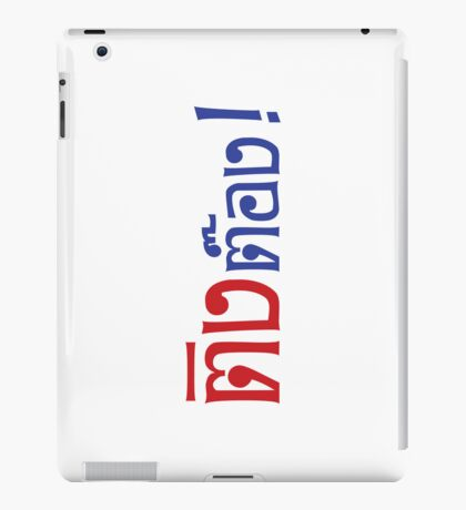 Ting Tong ~ Crazy in Thai Language Script iPad Case/Skin