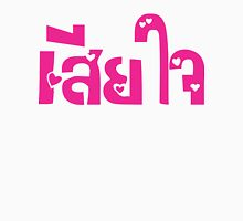 Very Sorry ~ Sia Jai in Thai Language Script Womens Fitted T-Shirt