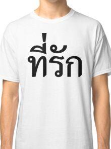 Tee-rak ~ My Love in Thai Language Classic T-Shirt