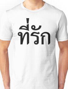 Tee-rak ~ My Love in Thai Language Unisex T-Shirt