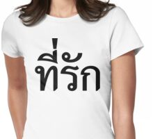 Tee-rak ~ My Love in Thai Language Womens Fitted T-Shirt