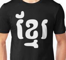 KHMER Unisex T-Shirt