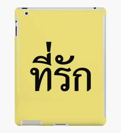 Tee-rak ~ My Love in Thai Language iPad Case/Skin