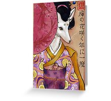 Cherry Blossom Parasol Greeting Card