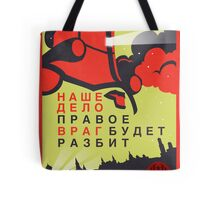 Pacific Rim: Our Cause is Just Tote Bag