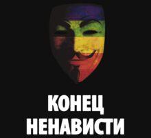 КОНЕЦ НЕНАВИСТИ ( END HATRED ) by Yago