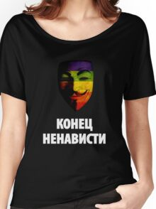 КОНЕЦ НЕНАВИСТИ ( END HATRED ) Women's Relaxed Fit T-Shirt