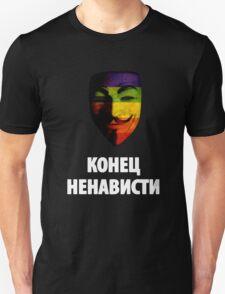 КОНЕЦ НЕНАВИСТИ ( END HATRED ) T-Shirt