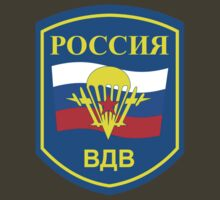 Russian Airborne Troops - Воздушно-десантные войска by wordwidesymbols