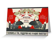 Onward, Kaidanovskys! Greeting Card