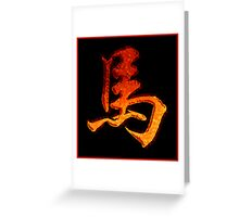 Chinese Zodiac Sign Fire Horse Greeting Card