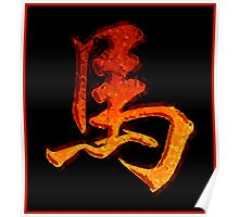 Chinese Zodiac Sign Fire Horse Poster