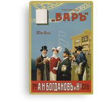 Vintage poster - Russian cigarettes Canvas Print