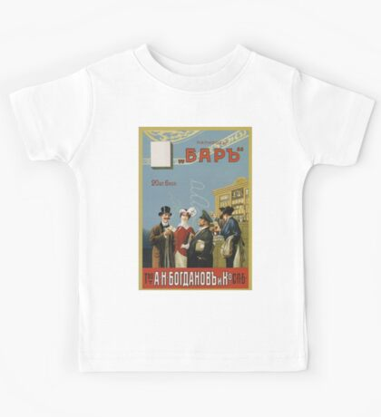 Vintage poster - Russian cigarettes Kids Tee