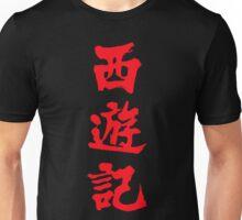 Saiyuki Unisex T-Shirt