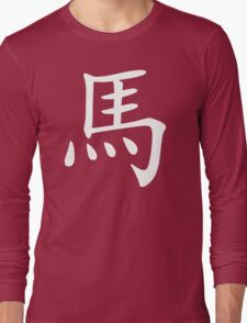 Chinese Zodiac Sign Year of The Horse Long Sleeve T-Shirt