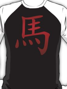 Chinese Zodiac Sign Year of The Horse T-Shirt