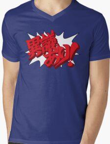 Objection! (Black Outline) Mens V-Neck T-Shirt