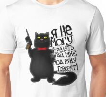 Behemoth the Cat (Master and Margarita) Unisex T-Shirt