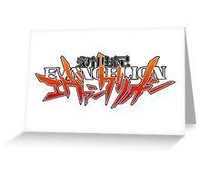Evangelion Title Logo Greeting Card
