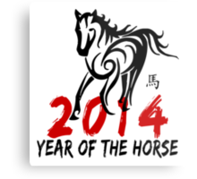 Chinese Zodiac Year of The Horse 2014 Metal Print