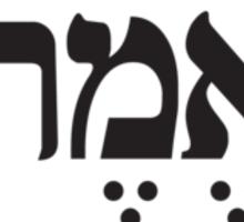 The Hebrew Set: EMET (=Truth) - Dark Sticker