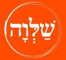 The Hebrew Set: SHALVA (=Serenity) - Light Kids Clothes