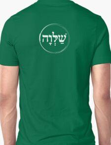 The Hebrew Set: SHALVA (=Serenity) - Light T-Shirt