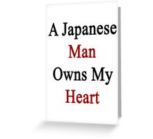 A Japanese Man Owns My Heart  Greeting Card