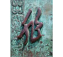 Chinese Inscription Photographic Print